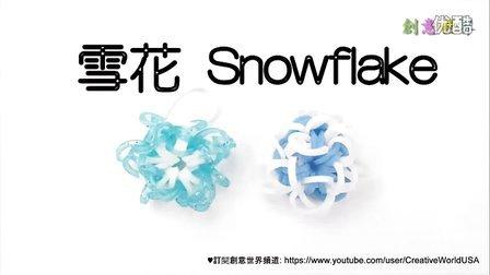 80 雪花 Snowflake Charm(Loom) - 彩虹編織器中文教學 Rainbow Loom Chinese Tutorial