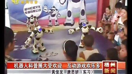 梧州市举办首届智能机器人总动员科普展览--博乐机器人表演[www.boole-tech.com]