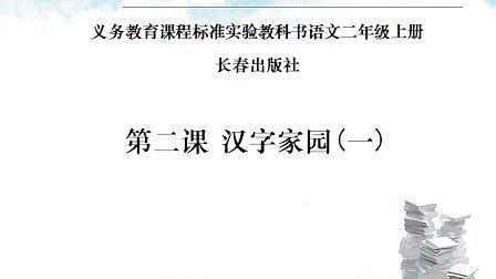 长春出版社小学语文二年级上册第二课汉字家园1