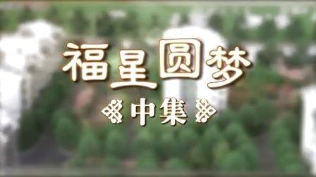 微电影福星圆梦中集