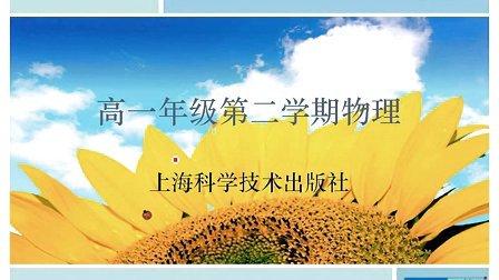 上海科学技术出版社高中物理高一下册第五章机械能动能和势能