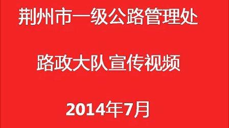 荆州市一级公路管理处路政宣传视频