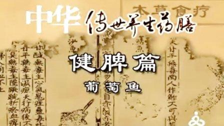 中华传世养生药膳10-健脾篇