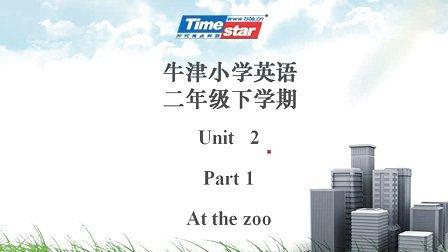 译林版牛津小学英语二年级下学期第二单元Part1 At the zoo