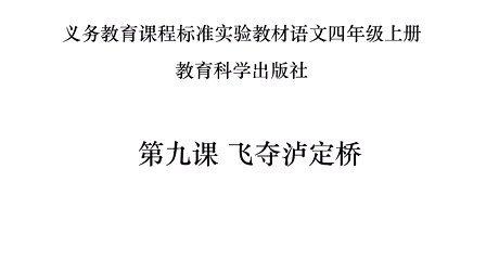 科学教育出版社小学语文四年级上册第九课飞夺泸定桥