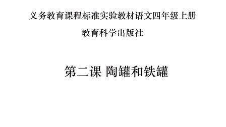 科学教育出版社小学语文四年级上册第二课陶罐和铁罐