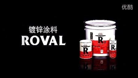 罗巴鲁冷镀锌涂料使用方法-中文