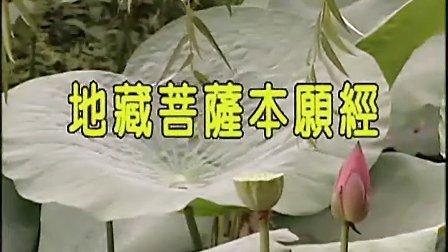 13-净空法师-地藏菩萨本愿经讲解 第十三集
