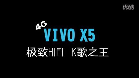 vivo x5手机 开箱及简单介绍(by:西城秋色)