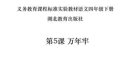 湖北教育出版社小学语文四年级下第5课万年牢