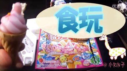 小RiN子の食玩 2015 大墨迹做食玩 第一回 kracie冰淇淋雪糕 10