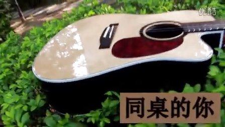 同桌的你 阿涛吉他独奏