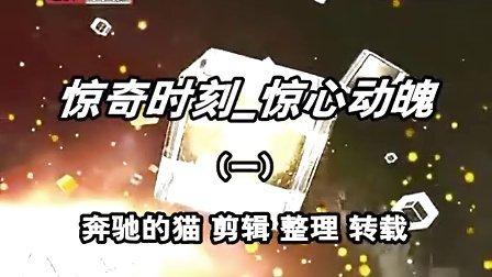 惊奇时刻_惊心动魄1_高清