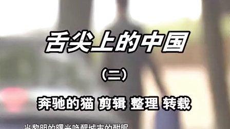 舌尖上的中国 2_高清