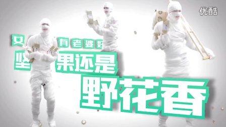 野花香广告拍摄花絮