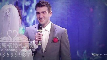 长亮婚庆高端出品2014年大庆跨国婚礼长亮老师双语主持 新郎新娘真爱永恒