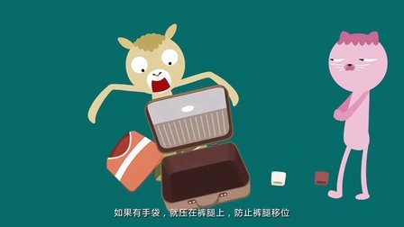 【飞碟一分钟】一分钟告诉你行李打包技巧