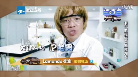 Lamando凌渡《奔跑吧兄弟》众星上演《人在囧途之韩囧》