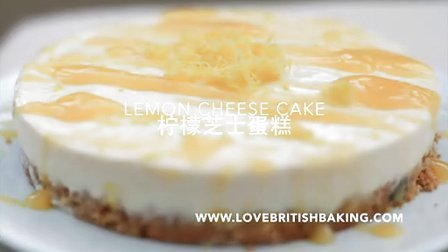 《Lovebritishbaking》如何制作免烤柠檬芝士蛋糕 Lemon cheese cake