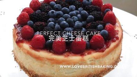 《Lovebritishbaking》如何制作完美芝士蛋糕 Perfect cheese cake