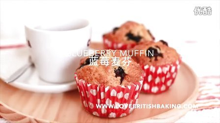 《Lovebritishbaking》如何制作蓝莓麦芬 Blueberry muffin