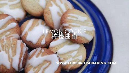 《Lovebritishbaking》如何制作完美柠檬曲奇饼干 Lemon cookie