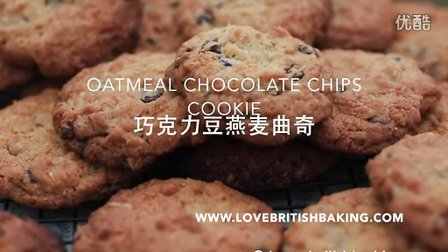 《Lovebritishbaking》教你做巧克力豆燕麦曲奇