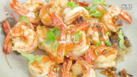 达人厨房:大蒜胡椒虾 139