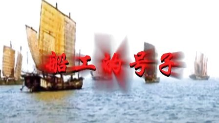 响水船工的号子 申报非物质文化遗产 江尧成15366537522