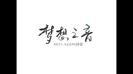 【回音第二季第一期】致青春设计师   分享人:郗鉴