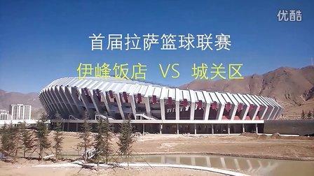 首届拉萨篮球联赛 (伊峰饭店VS城关区 )(七)