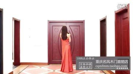 重庆名风木门宣传片|名风木门|套装门|套装门加盟|重庆木门