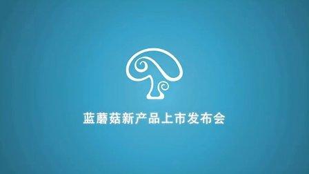 蓝蘑菇一站式企业服务发布会纪实