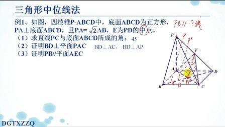 高中高一数学立体几何证明直线平行平面专题高考必修2