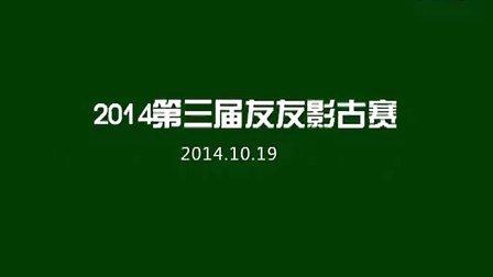 2014第三届友友影古四人赛视频