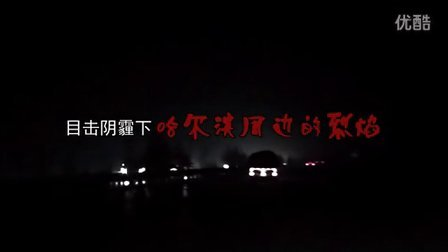 目击阴霾下哈尔滨周边的大火