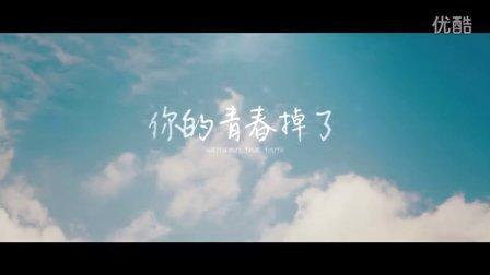 小清新励志微电影 《你的青春掉了》