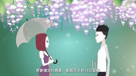 【飞碟说】新情侣如何快速变亲密?