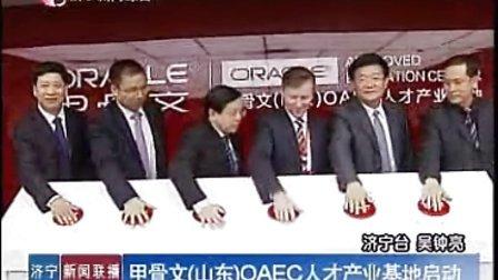 甲骨文(山东)OAEC人才产业基地在济宁启动