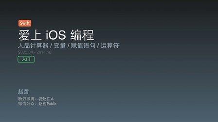 S005.04 - 爱上 iOS 编程 swift版 第4集 RP计算器2