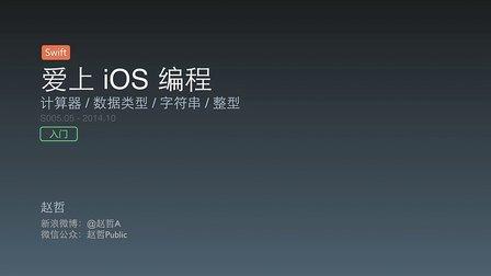 S005.05 - 爱上 iOS 编程 swift版 第5集 加法计算器