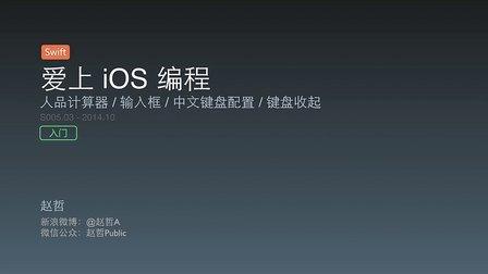 S005.03 - 爱上 iOS 编程 swift版 第3集 RP计算器1