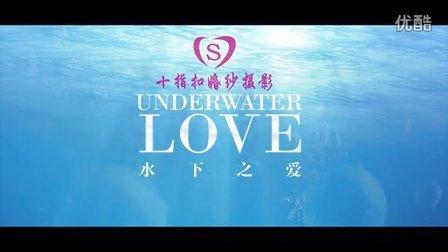 上海十指扣婚纱摄影之水下婚纱摄影——《水芭蕾》