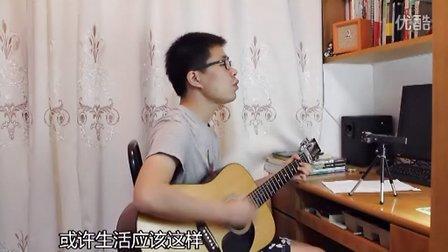 《活着》吉他弹唱by刘洋nick