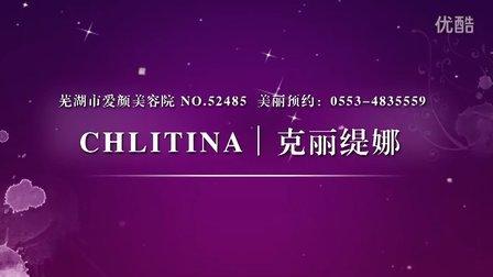 芜湖克丽缇娜宣传片——翰唐影视制作