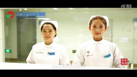 灵宝飞影传媒《三门峡中心医院》