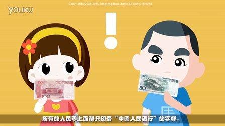 枫岚动漫系列之MG动画《认识人民银行》