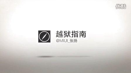 iOS 8.x 越狱教程及注意事项