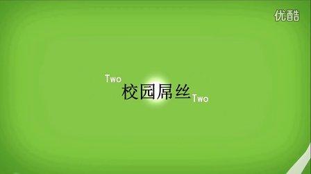 屌丝男士《校园屌丝》 第二季 邵阳职业技术学院版第一集
