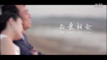 XuanFilm 婚礼微电影《为爱相会》  (太原婚礼跟拍  太原婚礼微电影)